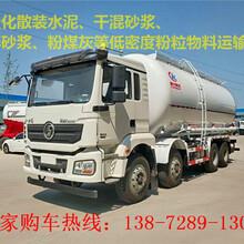 国五轻量化干拌砂浆运输车价额多少钱图片