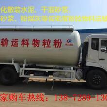 轻量化大容量散装水泥运输车图片图片