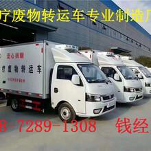 大港新款医疗废物运输车尺寸规格图片