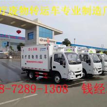 红桥3吨医废车销售部图片