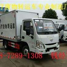 不超限医疗废物运输车生产厂家销售图片