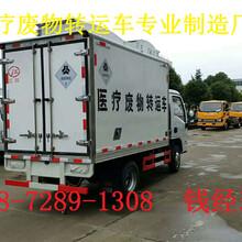 汽油版医疗废物转运车生产厂家销售图片