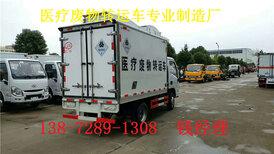 3吨医疗垃圾运输车销售点图片0