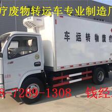 东丽东风医疗垃圾运输车询价电话图片