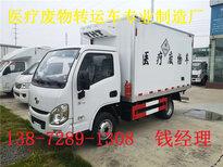 3吨医疗垃圾运输车销售点图片5