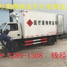 2吨医疗废物运输车价格图片