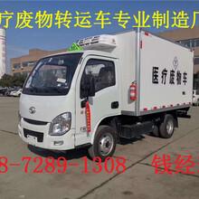 东丽东风医疗废物运输车制造厂家图片