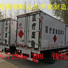 跃进医疗废物运输车价格大全图片
