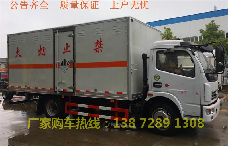 程力甲醇厢式运输车制造厂家
