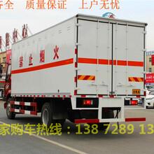 10吨甲醇厢式运输车售价表图片