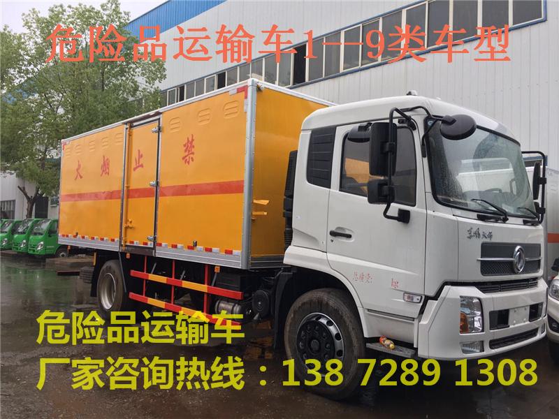 东风废电池回收危货车挂靠价格