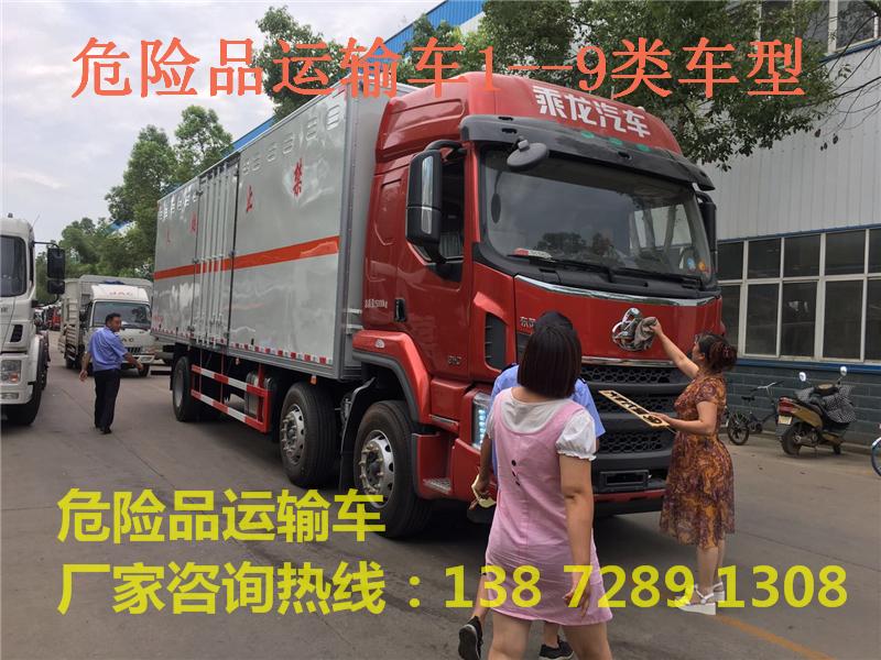 1吨危爆运输车价格参考
