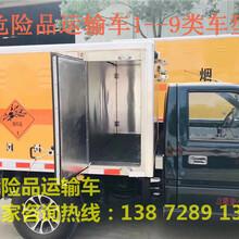 中型危运车生产厂家电话图片