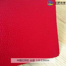 中國紅摔紋頭層牛皮