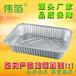 WB-370一次性燒烤鋁箔盒燒烤店烤魚盤錫紙盤鋁箔碗