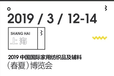 2020年中國上海國際家用紡織品博覽會