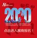2020上海营养补剂、食品展