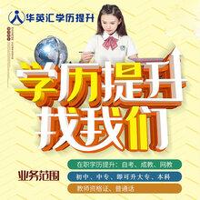 华英汇成人教育中心为您解答初中学历成考难否