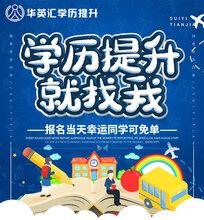 华英汇成人教育中心网络教育的培训