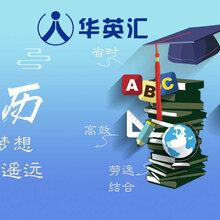 华英汇成人教育中心函授大专的培训