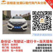 广东喜相逢弹个车毛豆新车以租代购0首付行业领先
