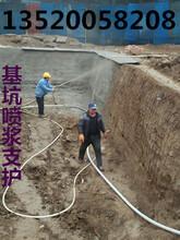 供应北京延庆区山体护坡,基坑支护喷浆,隧道加固