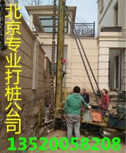 燕郊专业打桩加固/基础桩加固/钢管桩加固施工队