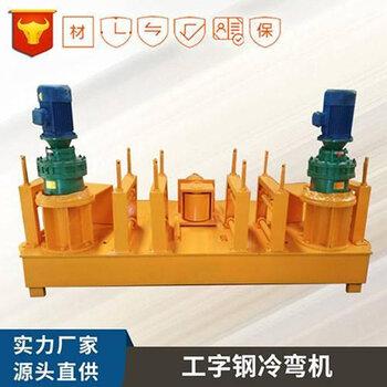 液壓工字鋼冷彎機廠家/液壓冷彎機供貨商