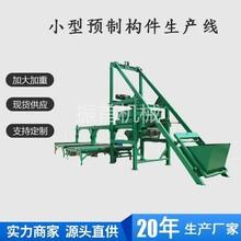 海南水泥预制件生产线水泥预制块构件生产线视频图片