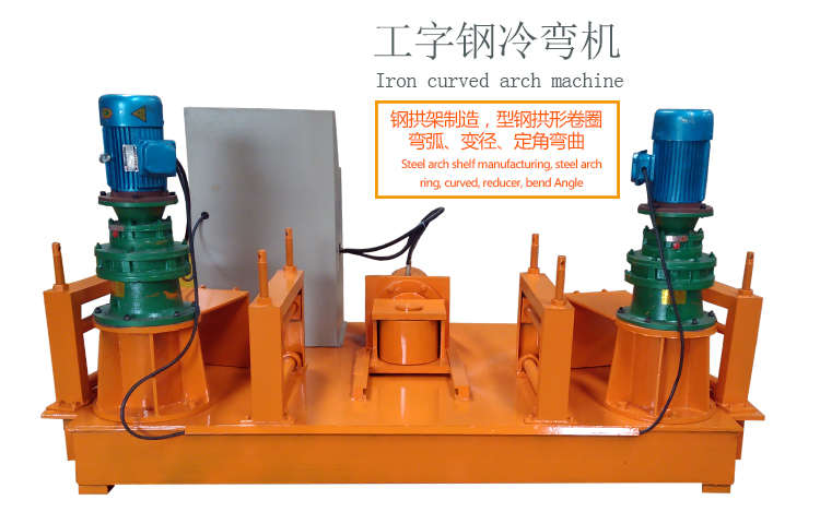 重庆江北300型H钢冷弯机300型H钢冷弯机