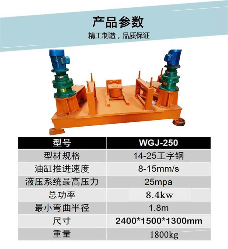 四川眉山22号工字钢冷弯机WGJ250冷弯机