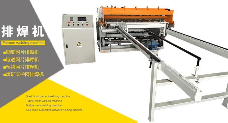 湖南永州數控網片焊接機數控網片排焊機