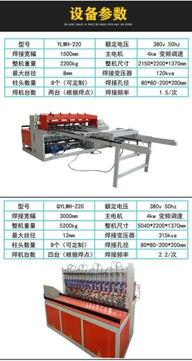 云南昭通钢筋网片焊机全自动网片焊机