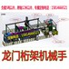 JW非標重型桁架機械手龍門滑臺三軸龍門模組線性模組廠家直銷