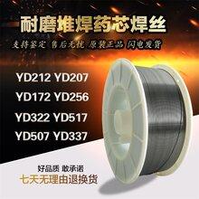 藝晨YD998耐磨藥芯焊絲YD256/yd212抗裂焊絲圖片