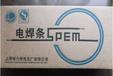 電力牌PP-A042E309MoL不銹鋼電焊條