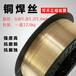 上海S216鋁鎳青銅氣保焊絲