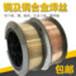 上海S217高鎳鋁青銅焊絲S216鋁鎳青銅焊絲