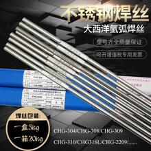 四川大西洋ER308/ER308L不锈钢焊丝图片