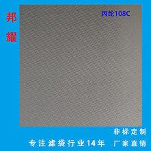 廠家直銷丙綸濾布108C耐酸耐堿板框濾布高密度工業壓濾機袋定制圖片