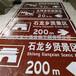 天寶道路指示標志牌,平陸縣交通指路標志牌標桿生產廠家價格實惠