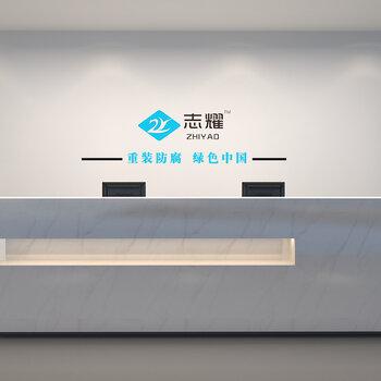 志耀防腐科技(山东)有限公司