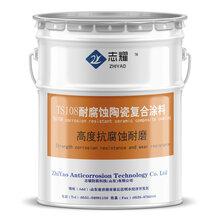 TS108高度耐磨耐腐蚀陶瓷防腐涂料