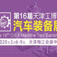 2020天津汽车质量控制及测试展会