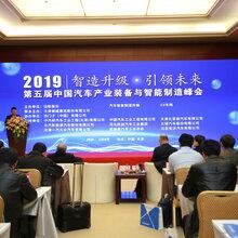 2020天津汽车装备冲压工程展览会