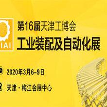 2020中国天津自动化运动与控制系统展会