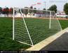 定制5人7人11人足球門尺寸標準足球門網