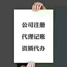 郑州科技有限公司专业低价注册公司代理记账