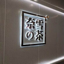 江门销售导光板质量优良图片