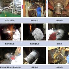 索雷工业快速修复纸机烘缸轴颈磨损